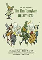 Tim Tim Tamytam: Traditional Chinese: Zhuyin Fuhao (Bopomofo) With Ipa Color (Friendly Fairies)