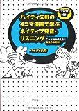 ハイディ矢野の 4コマ漫画で学ぶ ネイティブ発音・リスニング―これは絶対使える! 魔法の法則80