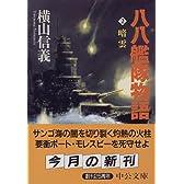 八八艦隊物語〈2〉暗雲 (中公文庫)