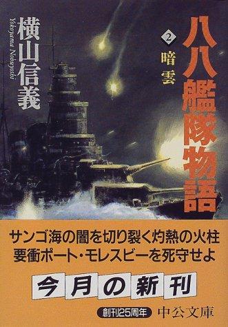 八八艦隊物語〈2〉暗雲 (中公文庫)の詳細を見る