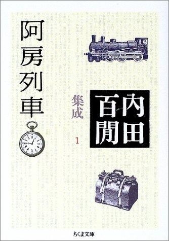 阿房列車―内田百けん集成〈1〉   ちくま文庫