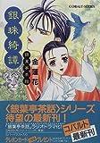 銀葉亭茶話 / 金 蓮花 のシリーズ情報を見る