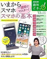 NHK趣味どきっ! いまからスマホ 一週間でマスター! スマホの基本 (TJMOOK)