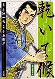 乾いて候 摩利支天の女編 (キングシリーズ 漫画スーパーワイド)