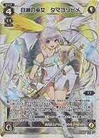WIXOSS-ウィクロス-/WXK02-001 白滅の巫女 タマヨリヒメ LR