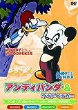 アンディパンダ&ウッドペッカー[DVD]