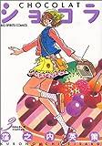 ショコラ (3) (ビッグコミックス)