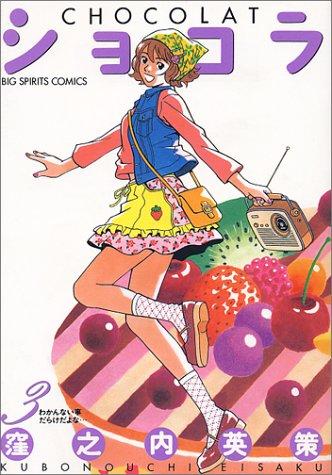 ショコラ (3) (ビッグコミックス)の詳細を見る