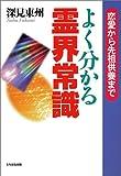よく分かる霊界常識—恋愛から先祖供養まで (Tachibana Books)