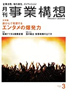 月刊事業構想 (2017年3月号『エンタメの爆発力』)
