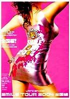 SMILE TOUR 2004~全国編~ [DVD](在庫あり。)