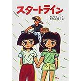 スタートライン (新日本おはなしの本だな)