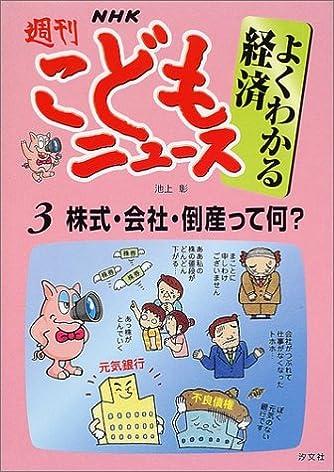 NHK週刊こどもニュース よくわかる経済〈3〉株式・会社・倒産って何?