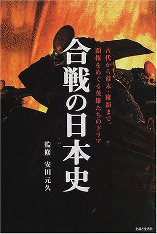 合戦の日本史―古代から幕末維新まで、覇権をめぐる英雄たちのドラマ