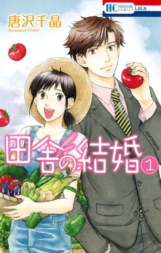 田舎の結婚 1 (花とゆめCOMICS)の詳細を見る