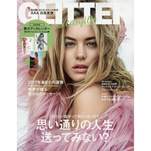 GLITTER(グリッター) 2017年 02 月号 [雑誌]