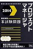 2014 徹底解説プロジェクトマネージャ本試験問題 (本試験問題シリーズ)