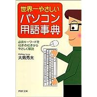 世界一やさしいパソコン用語事典―必須キーワードを初歩の初歩からやさしく解説 (PHP文庫)