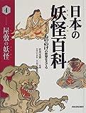 日本の妖怪百科―絵と写真でもののけの世界をさぐる (4)