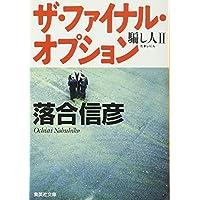 ザ・ファイナル・オプション 騙し人2 (集英社文庫)