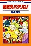 家政夫パタリロ! (花とゆめコミックス)