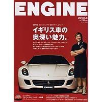 ENGINE (エンジン) 2008年 05月号 [雑誌]