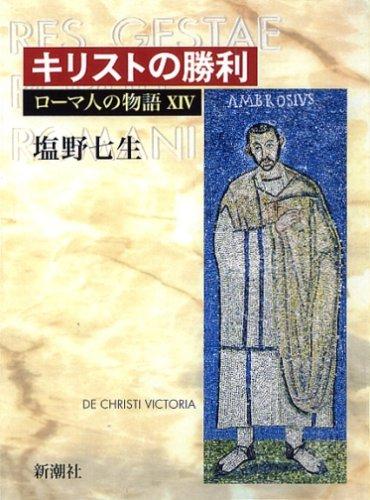 ローマ人の物語 (14) キリストの勝利の詳細を見る