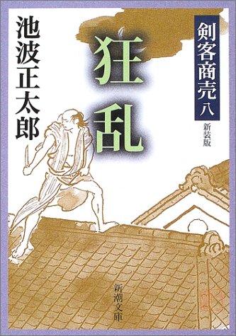 剣客商売〈8〉狂乱 (新潮文庫)の詳細を見る