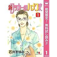 新 ロッカーのハナコさん【期間限定無料】 1 (クイーンズコミックスDIGITAL)