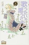 歌うたいの黒うさぎ 8 (マーガレットコミックス)