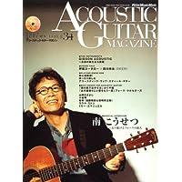 アコースティック・ギター・マガジン Vol.34 (リットーミュージック・ムック)
