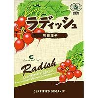 有機種子 ラディッシュ