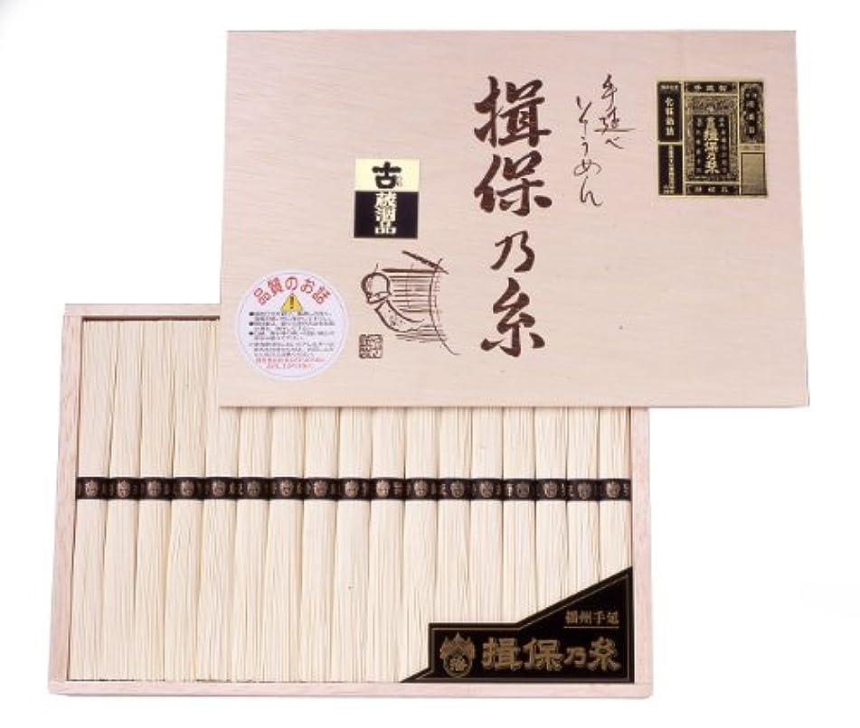 続編そっと存在する揖保乃糸素麺 特級品二年物 50g×33束