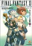 ファイナルファンタジーXI ザルカバードの鼓動 1 (ファミ通文庫)