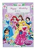 ディアカーズ 写真入り名入れ絵本お仕立て券 -Happy Birthday- ディズニープリンセス