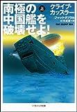 南極の中国艦を破壊せよ!(上) (ソフトバンク文庫)