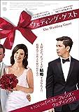 ウェディング・ゲスト [DVD]