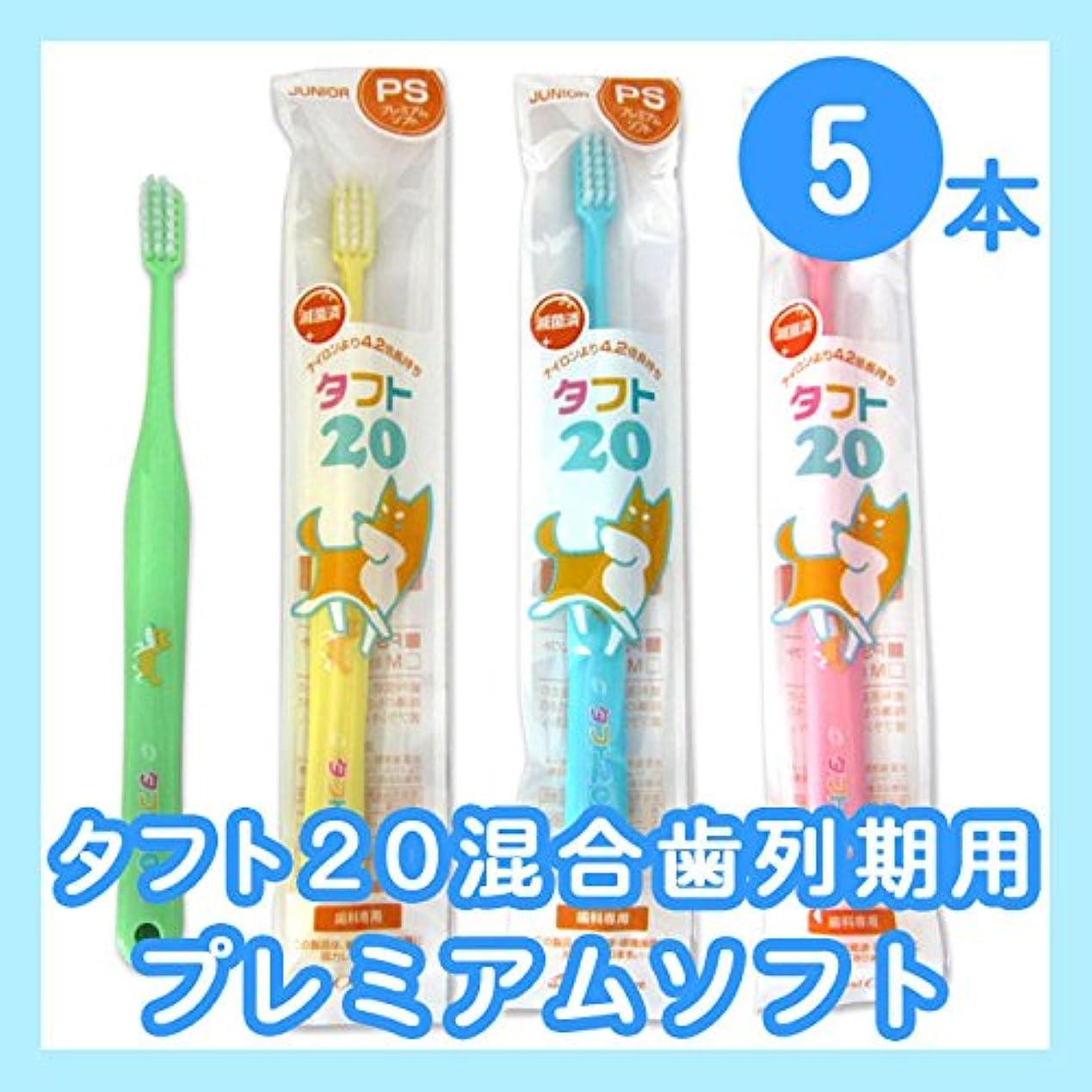 すみませんエゴイズムタイプライタータフト20 5本 オーラルケア タフト20 プレミアムソフト タフト 混合歯列期用(6~12歳) 子供(こども) 歯ブラシ 5本セ グリーン