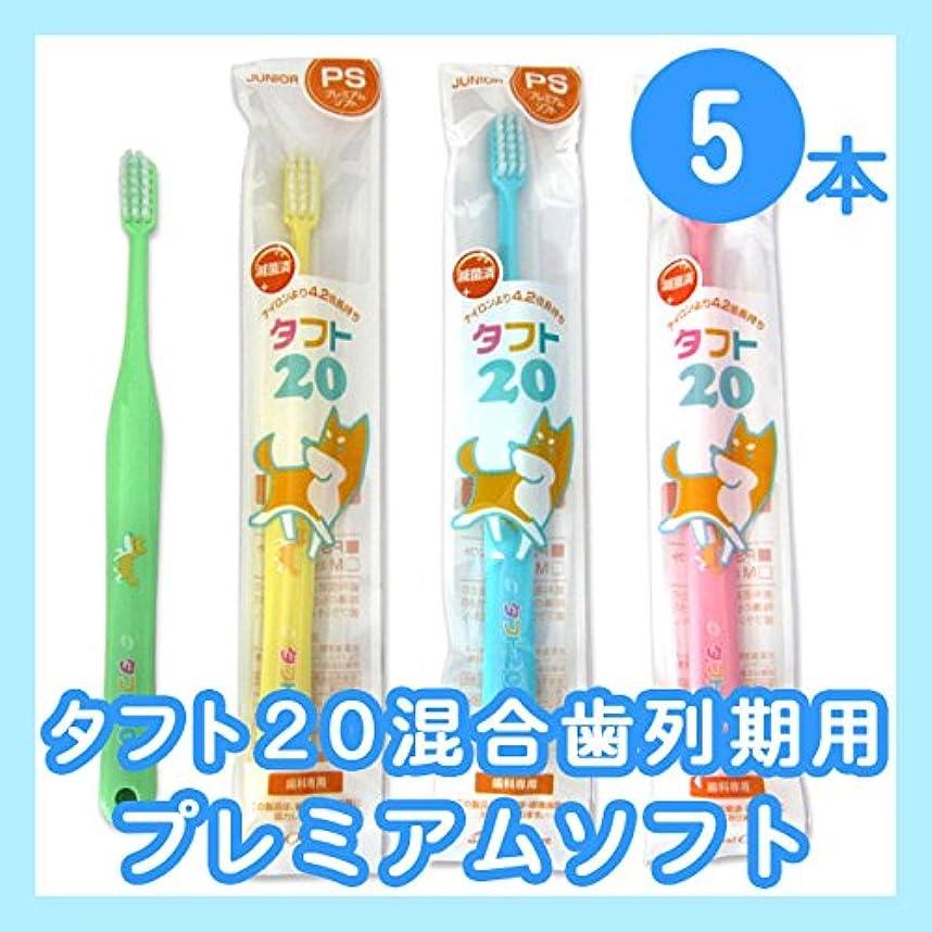 却下するベーコンランチョンタフト20 5本 オーラルケア タフト20 プレミアムソフト タフト 混合歯列期用(6~12歳) 子供(こども) 歯ブラシ 5本セ グリーン