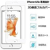 cakuja iPhone 6s/6 専用強化ガラスフィルム 4.7インチ 高透過率 3D 極薄 気泡ゼロ (ホワイト)