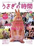 うさぎの時間―あなたとうさぎとの時間をもっとハッピーにする (no.1(2008)) (SEIBUNDO mook) 画像