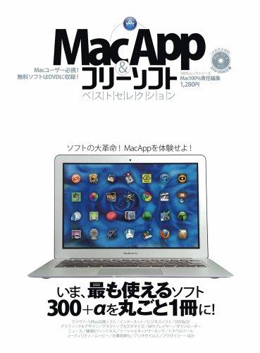 MacApp&フリーソフトベストセレクション -Mac100%責任編集- (100%ムックシリーズ)の詳細を見る