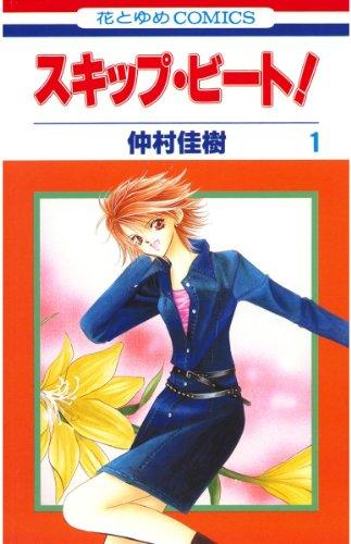 スキップ・ビート! 1 (花とゆめコミックス)の詳細を見る