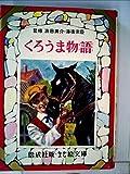 くろうま物語 (昭和37年) (なかよし絵文庫〈56〉)