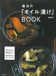 魔法の「オイル漬け」BOOK