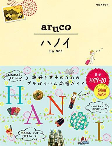 29 地球の歩き方 aruco ハノイ 2019~2020 ...