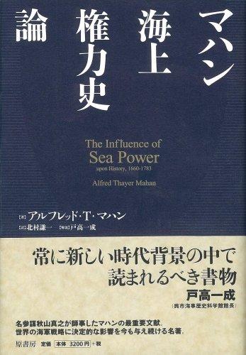 マハン海上権力史論(新装版)
