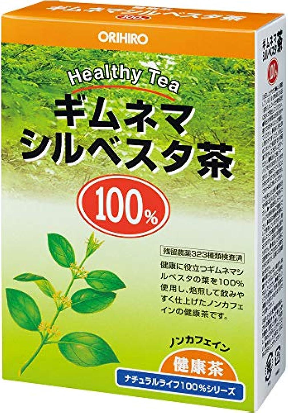 尽きるクマノミ短くするオリヒロ NLティー 100% ギムネマシルベスタ茶 2.5g×26包