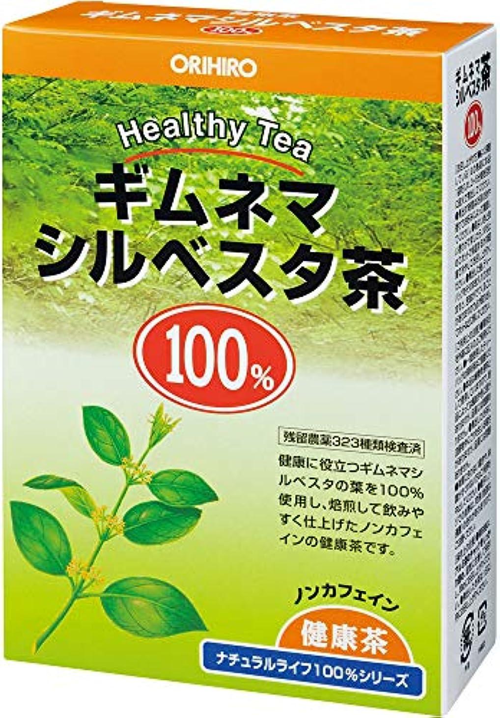 硬化する海洋の講堂オリヒロ NLティー 100% ギムネマシルベスタ茶 2.5g×26包