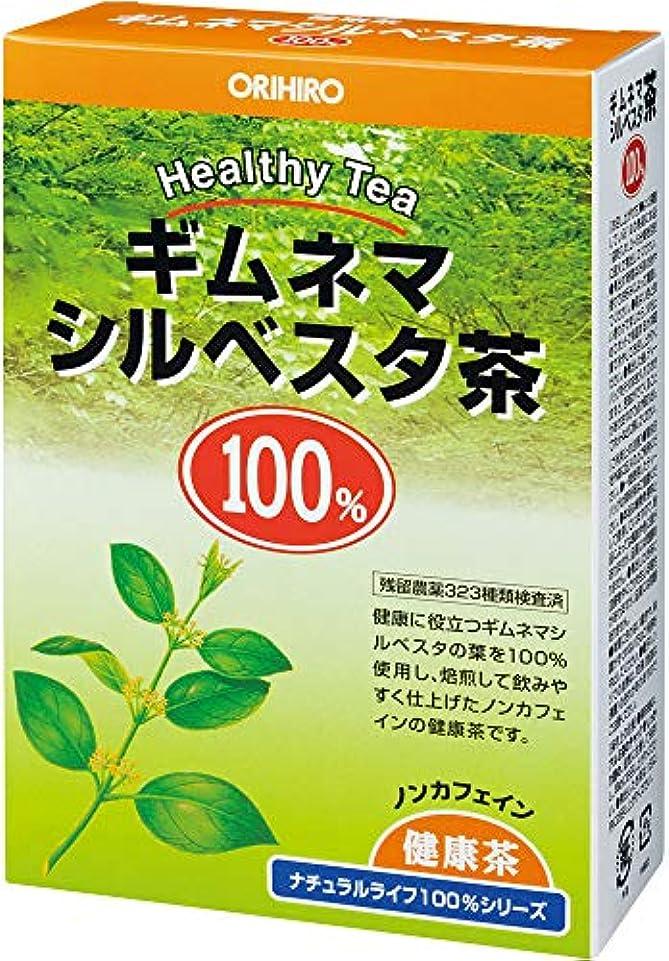 ええマイクロプロセッサしかしながらオリヒロ NLティー 100% ギムネマシルベスタ茶 2.5g×26包